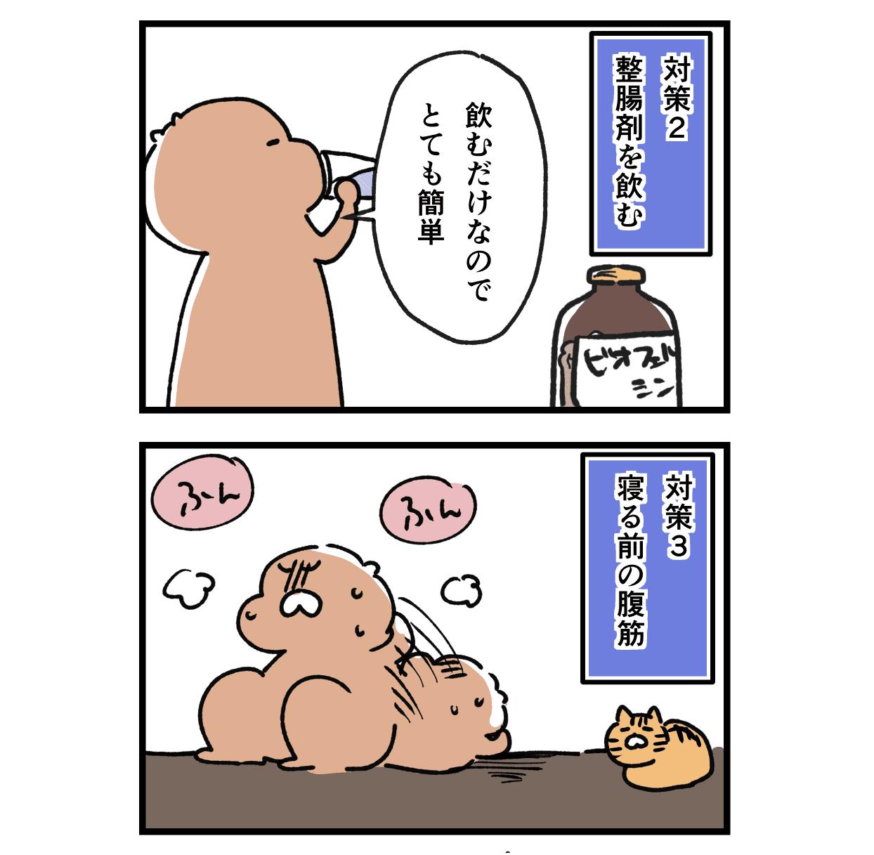 長芋 ガッテン