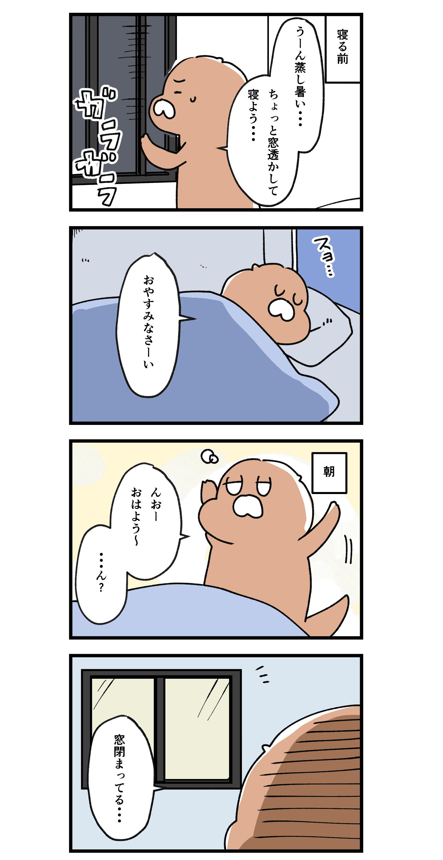 時 寝 うーん てる